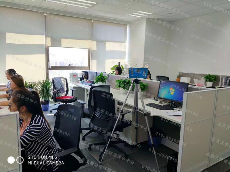 办公场所环境检测